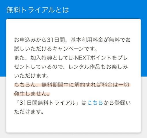 U next 無料 トライアル 解約