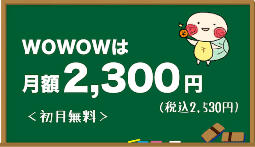 WOWOWの月額料金はいくら?安く加入する方法は?税込金額・日割りは適用される?