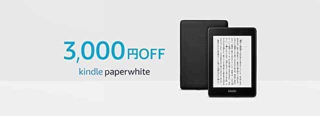 kindle paper white セール
