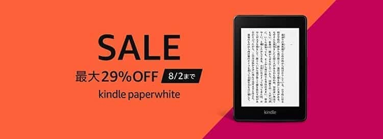 kindlepaperwhite タイムセール