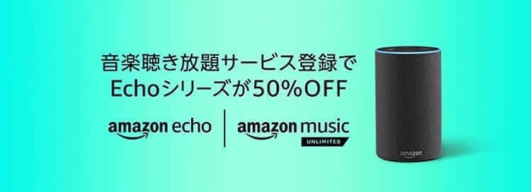 music unlimited echo 50%off キャンペーン