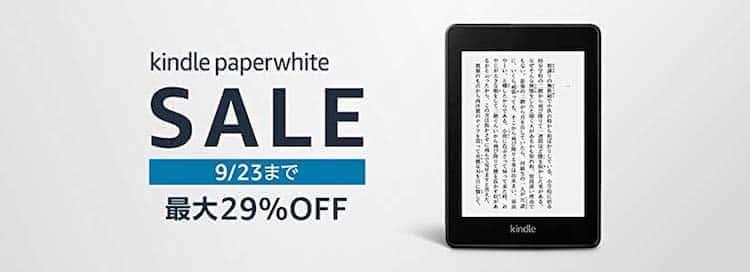 いつ Kindle セール