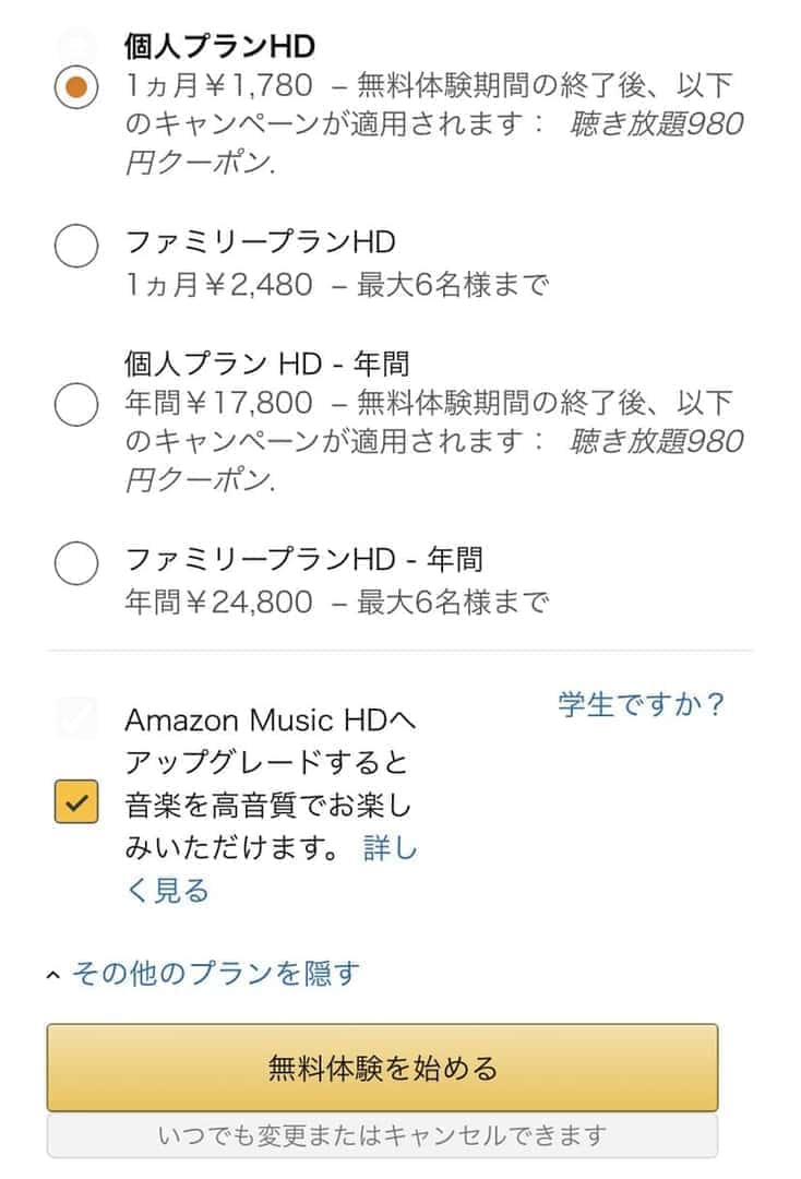 amazon music hd trial