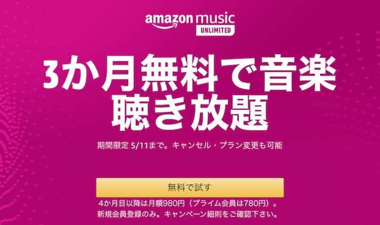 music unlimited 無料