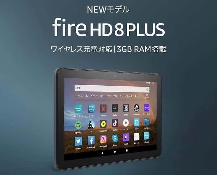fire hd8 plus