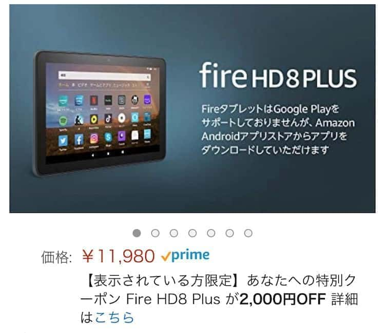 fire hd8 plus クーポン