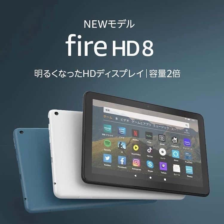 fire hd8 タブレット