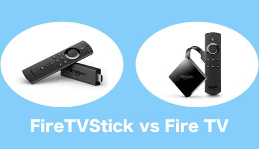 firetvstick firetv 比較