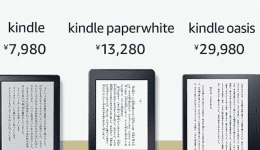 【比較】Kindle端末の選び方とおすすめのモデルを紹介!