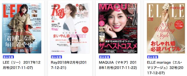 U-NEXTで読み放題の雑誌