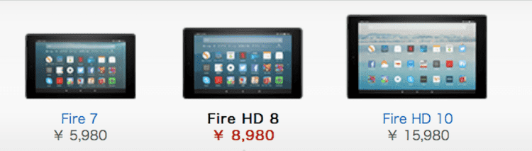 fireタブレット 値段