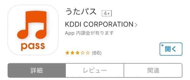 うたパスのアプリ