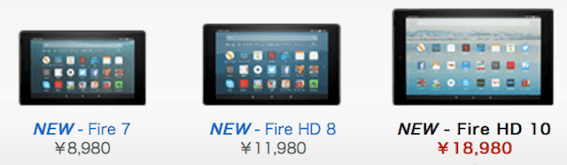 fireタブレットの値段