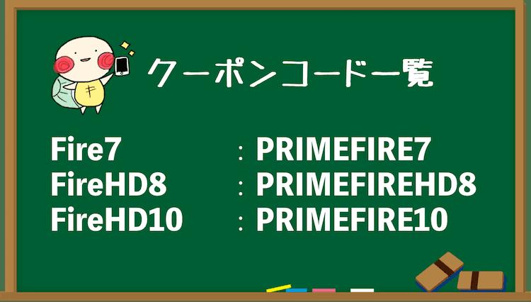 fireタブレットのクーポンコード