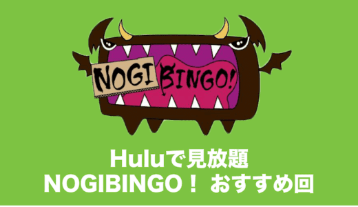 NOGIBINGOのオススメ回をまとめてみた【Huluで見放題】