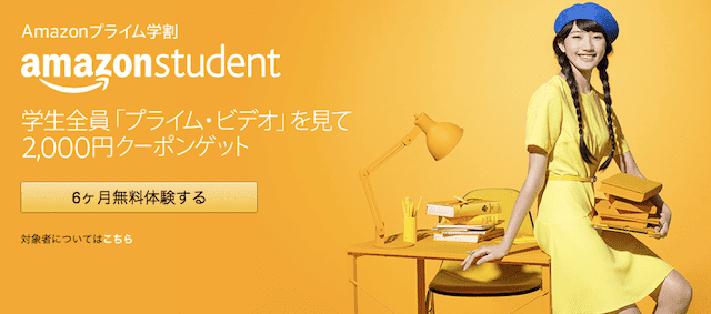 PrimeStudentは6ヶ月無料