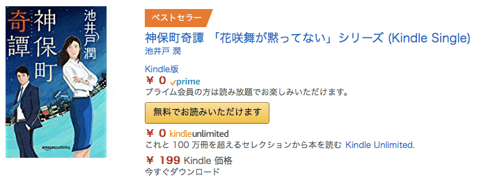 Prime readingの小説