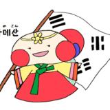 韓流ドラマ