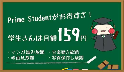 Prime Student(amazon student)の登録方法まとめ