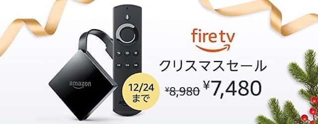 FireTVのクリスマスセール