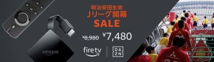 FireTVJリーグ開幕セール