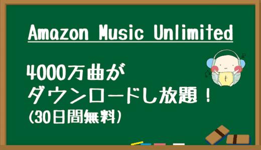 Amazon Music Unlimitedの料金や使い方、評判を解説【ダウンロードし放題】