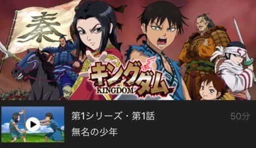 キングダムが無料で見放題の動画配信サービス【Hulu dTV U-NEXT】