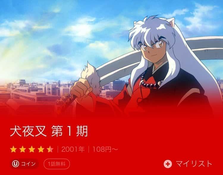 犬夜叉 動画配信 U-NEXT