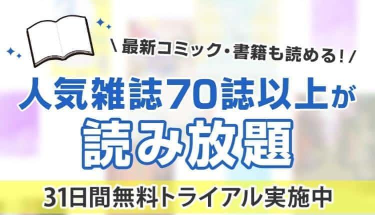 U-NEXT 雑誌