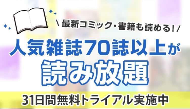 U-NEXT 雑誌読み放題