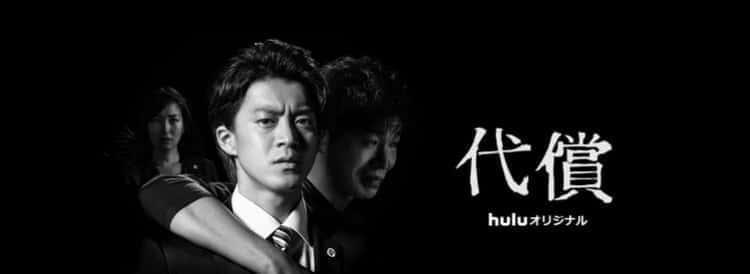 hulu オリジナルドラマ 代償