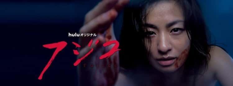 hulu オリジナルドラマ フジコ