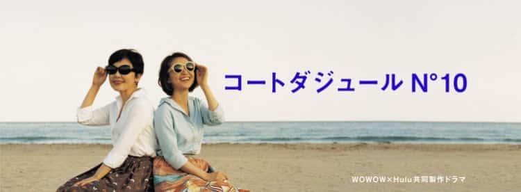 hulu オリジナルドラマ コートダジュール
