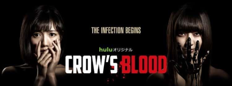 hulu オリジナルドラマ CROW'S BLOOD
