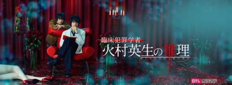 Hulu オリジナルドラマ 火村英生の推理