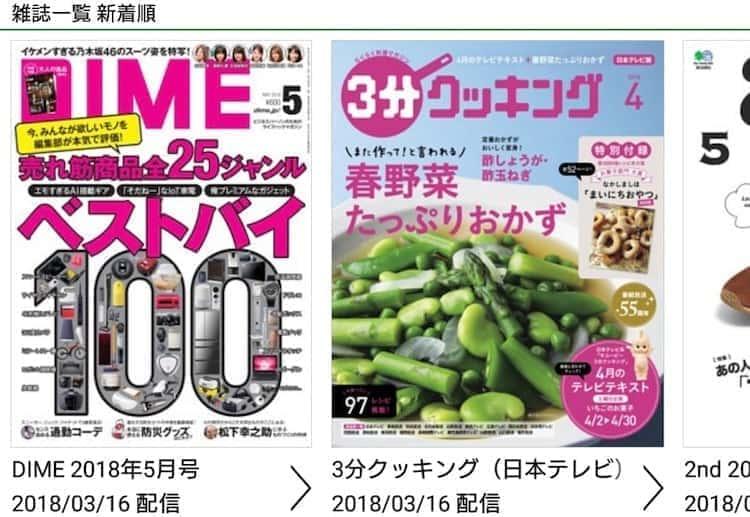 dマガジンの雑誌