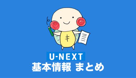 U-NEXTとは?メリット・デメリットをわかりやすく解説