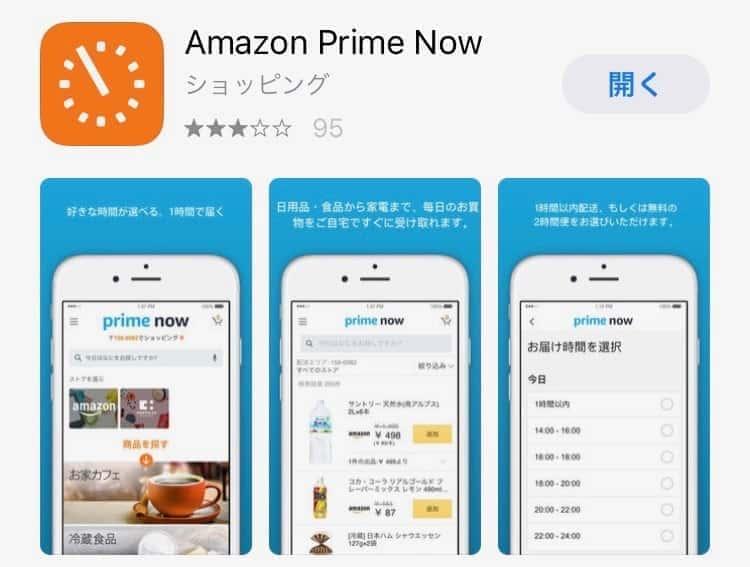 プライムナウのアプリ
