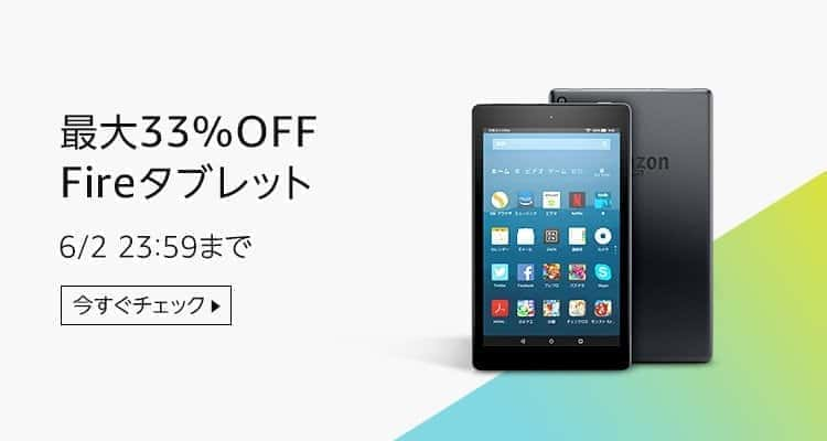 fireタブレット セール