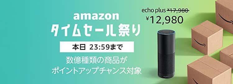 Amazon echo セール