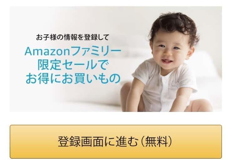 amazonファミリー 登録画面