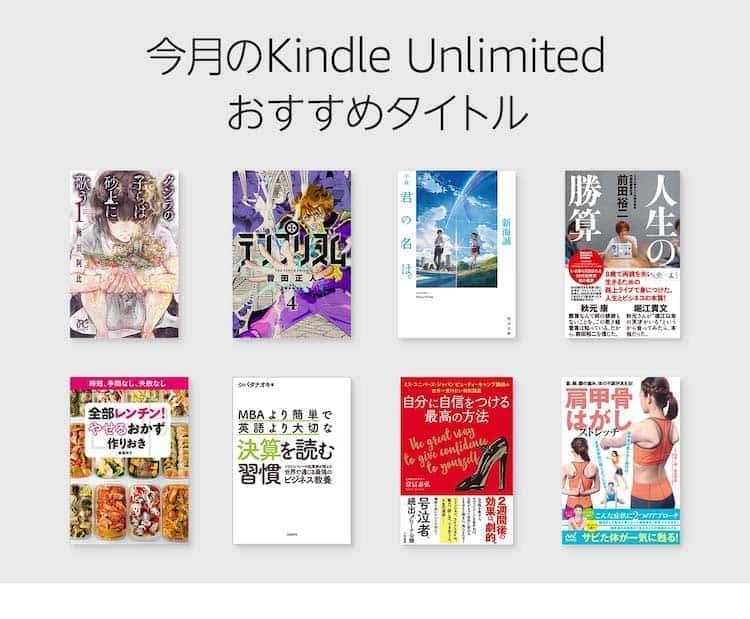 Kindle unlimited おすすめ