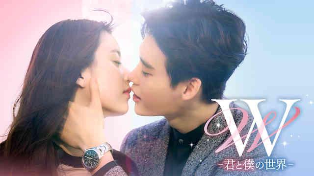 韓流ドラマ W -君と僕の世界-