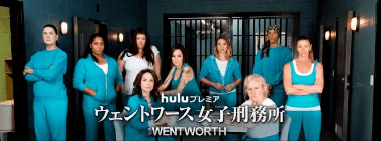 hulu ウェントワース女子刑務所