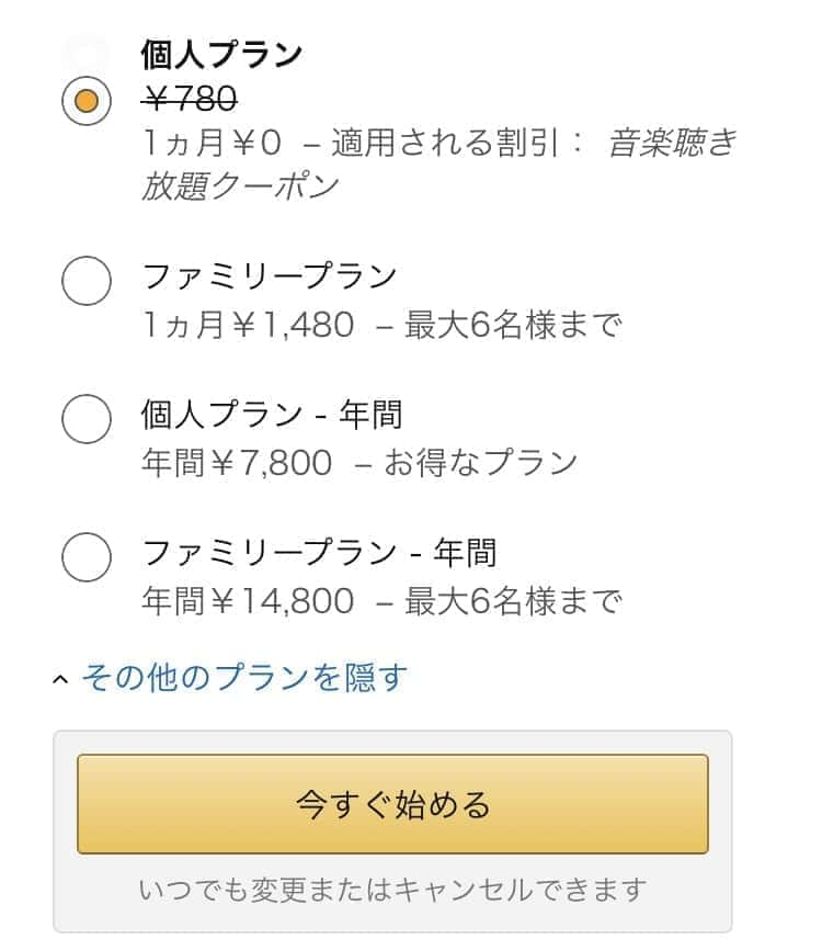 amazon music unlimited 料金