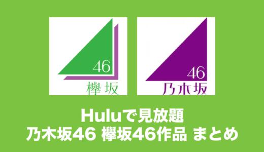 Huluで見放題の乃木坂46/欅坂46関連作品まとめ(VOD)