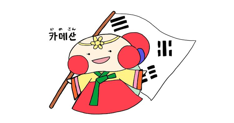 dTV 韓流ドラマ