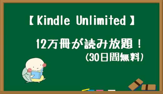 Kindle unlimitedとは?料金や評判、使い方をやさしく解説【30日間無料】