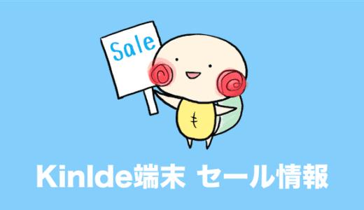 kindlepaperwhite セール