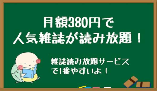 楽天マガジンの料金・評判は?dマガジンとどちらがお得?【比較】